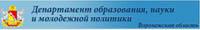 Сайт департамента образования Воронежской области